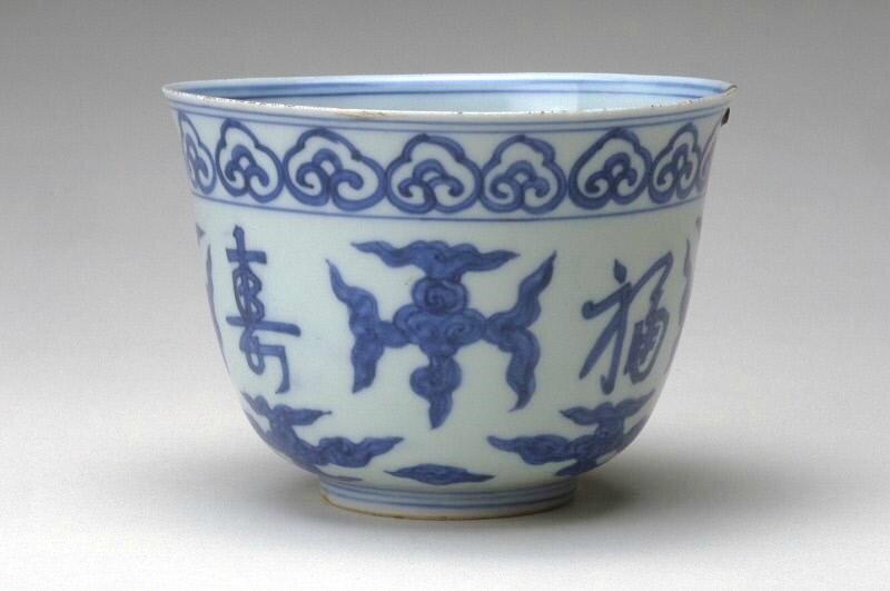 Deep cup with auspicious phrase, Ming dynasty (1368-1644), Jiajing six-character mark and of the period (1522-1566)