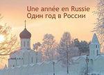 challenge_russe