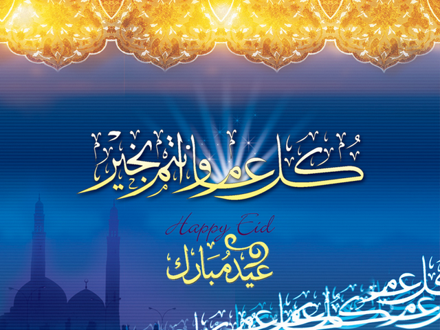 eid_greeting_card