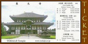 06_Nara_Todai_ji