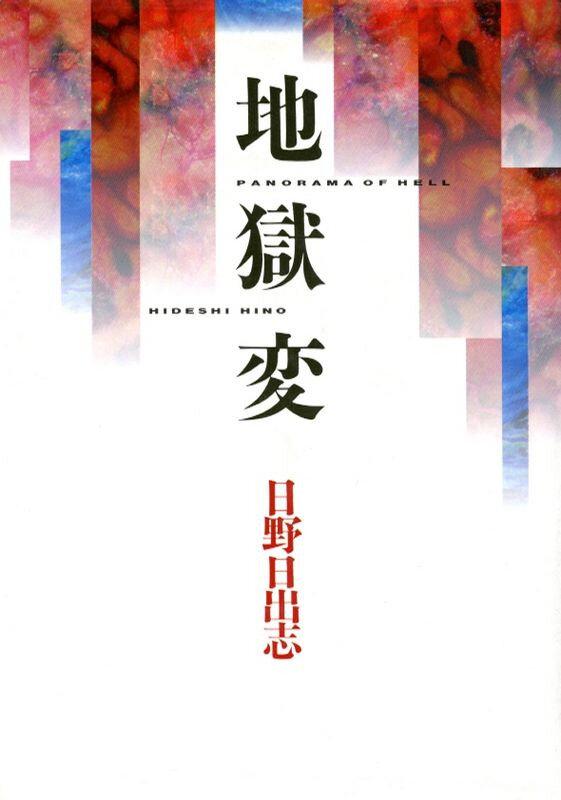 Canalblog Manga Hideshi Hino003
