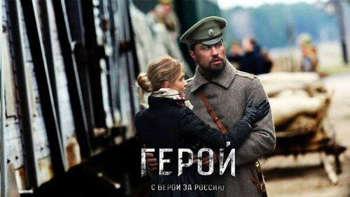 Dima Bilan dans The Hero
