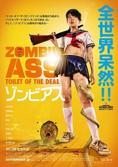 Zombie_Ass_Toilet_of_the_Dead