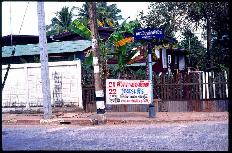 THAILANDE 1996