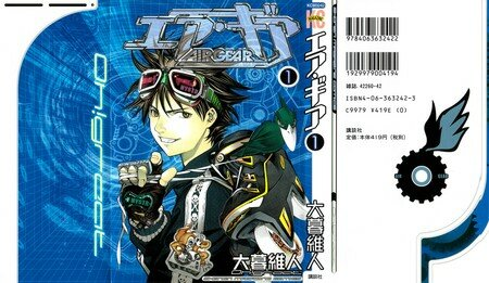 Air_Gear_v01_000_Cover