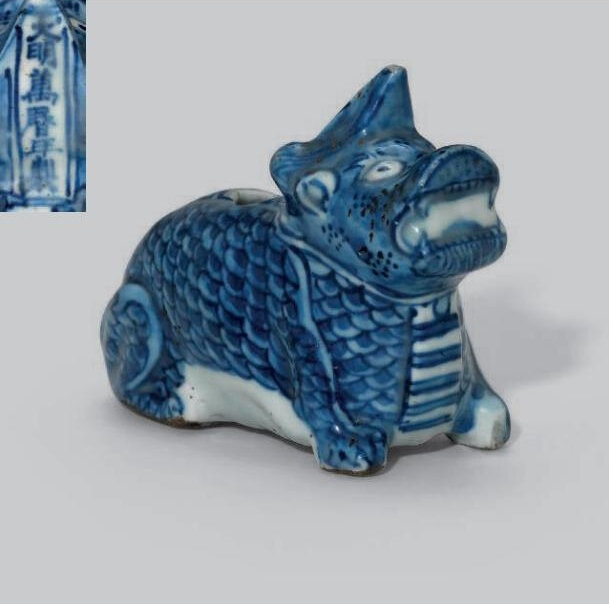 A blue and white 'mythical beast' incense holder, Wanli six-character mark in a line in underglaze blue and of the period (1573-1619)