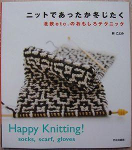 HappyKnitting0