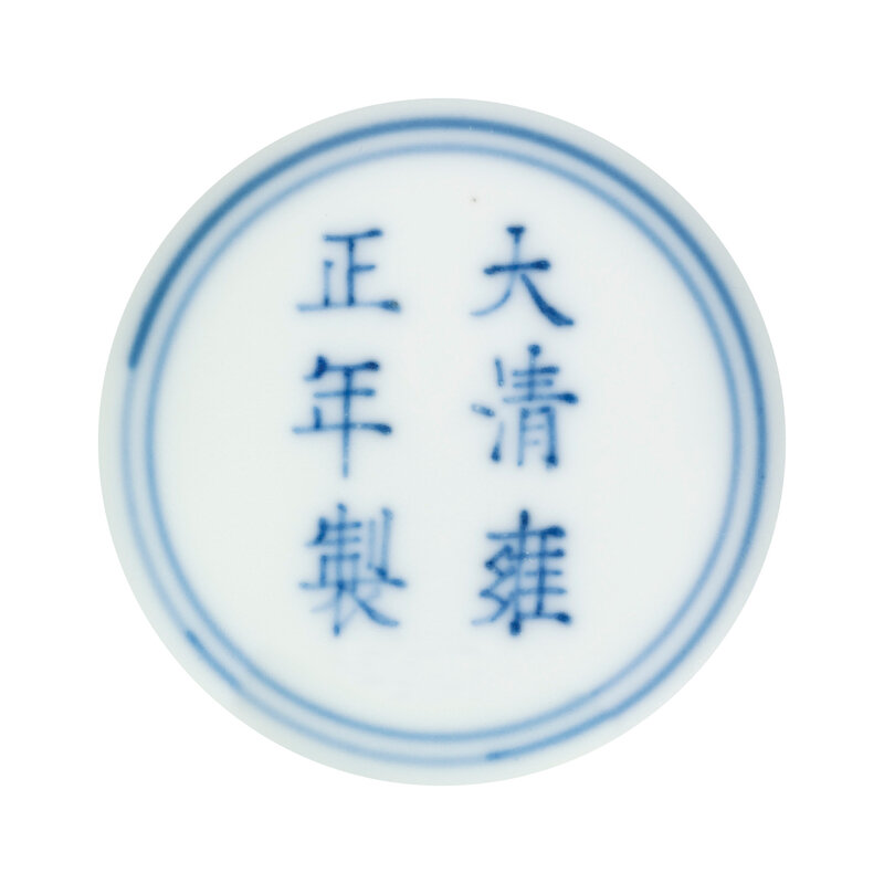 2013_HGK_03263_3435_001(a_green_and_yellow-enamelled_boys_bowl_yongzheng_six-character_mark_wi)