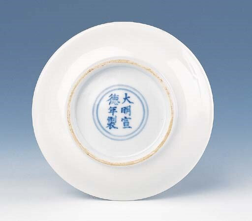 A small milk-white-glazed saucer-dish, Xuande six-character mark and of the period (1426-1435)