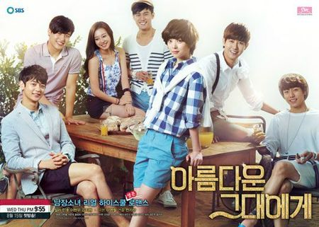 20120801_tothebeautifulyou_poster_1