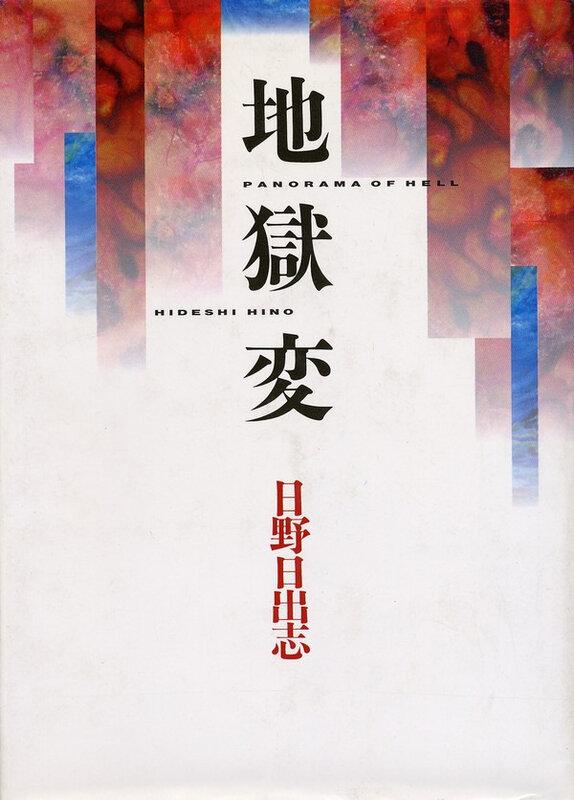 Canalblog Manga Furigana048