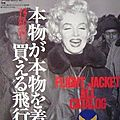 1994-flight_jacket-japon