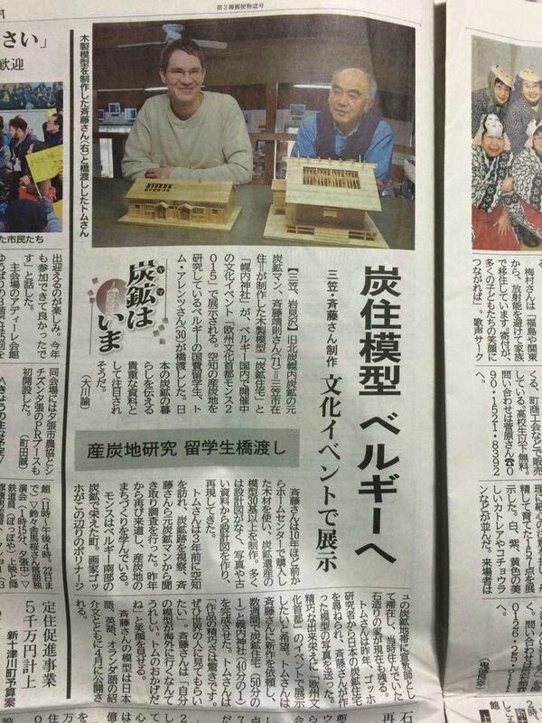 Press article Tom & Saito