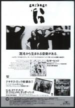 garbage_album-1996-promo_japan-2