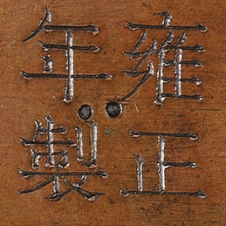 An exceptional and extremely rare gilt-copper double box and cover, Mark and period of Yongzheng (mark)
