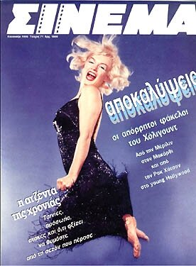 1996-sinema-grece