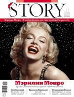 Story (Rus) 2016