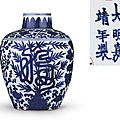 A rare Ming blue and white oviform jar, Jiajing six-character mark and of the period (1522-1566)