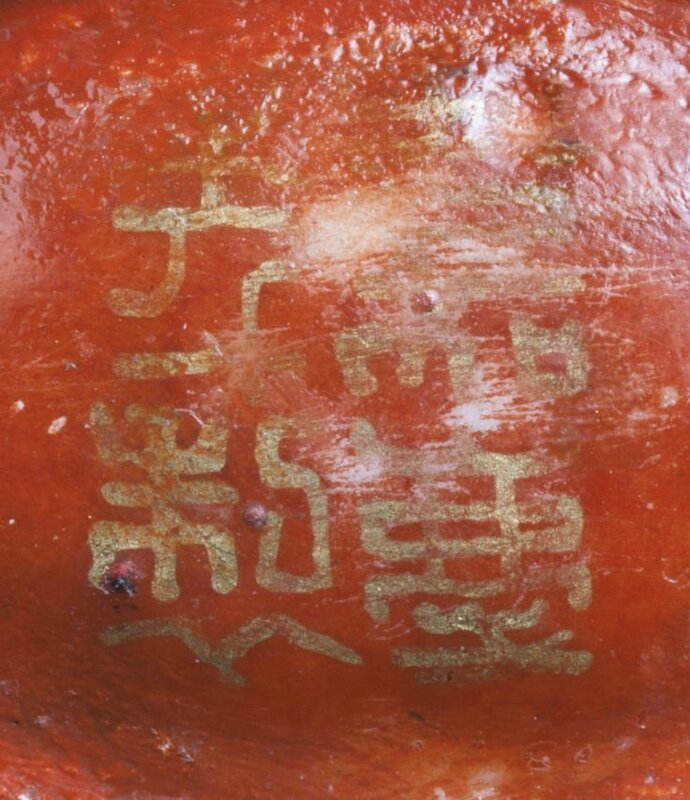 Jiaqing seal mark and period
