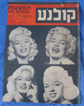 Movie_Israel_1957
