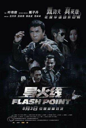 flashpoint_posterhk01