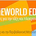 Sameworld edukit περιεχόμενα, δραστηριότητες για την τάξη και ηλεκτρονικές πηγές για εκπαιδευτικούς