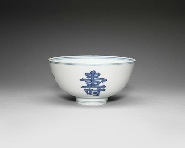 A blue and white 'longevity' bowl, Wanli six-character mark and of the period