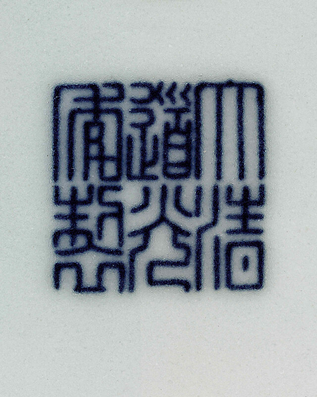2013_NYR_02726_1385_001(a_fine_ming-style_blue_and_white_bottle_vase_daoguang_seal_mark_in_und)