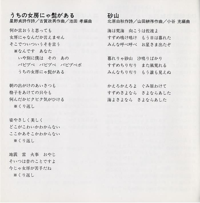 Canalblog Cinema Tora san Chansons016 001