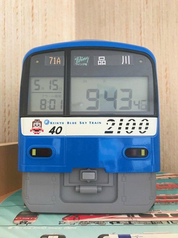 Keikyu Alarm clock