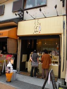 Japon_2010_2_311